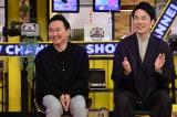 17日放送『1億3000万人のSHOWチャンネル』に出演するかまいたち (C)日本テレビ