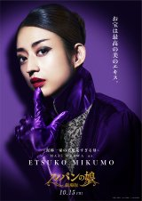 三雲悦子(小沢真珠)=『劇場版 ルパンの娘』(10月15日公開) (C)横関大/講談社 (C)2021「劇場版 ルパンの娘」製作委員会