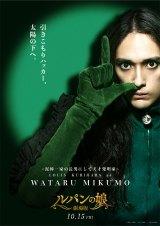 三雲渉(栗原類)=『劇場版 ルパンの娘』(10月15日公開) (C)横関大/講談社 (C)2021「劇場版 ルパンの娘」製作委員会