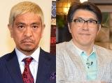 松本人志、石橋貴明の離婚に持論