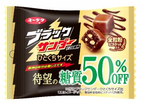 サムネイル 『ブラックサンダーひとくちサイズ 糖質50%OFF』
