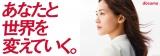 NTTドコモ新CM『あなたと世界を変えていく。』篇に登場する綾瀬はるか