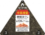 「手巻おにぎり増量 焼鮭ほぐし」(税込 150 円)