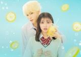 『ハニーレモンソーダ』(公開中) (C)2021「ハニーレモンソーダ」製作委員会 (C)村田真優/集英社