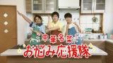 『中華名菜』シリーズ新WEB動画が公開(左から)桐山照史、重岡大毅、濱田崇裕