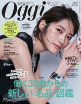 『Oggi』9月号表紙を飾る若月佑美