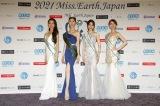 『2021ミス・アース・ジャパン 日本大会』の模様