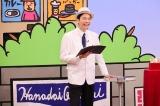20日放送のバラエティー『火曜は全力!華大さんと千鳥くん』(C)カンテレ