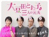 松たか子主演『大豆田とわ子と三人の元夫』ギャラクシー賞月間賞(C)カンテレ