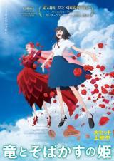 細田守監督のアニメーション映画『竜とそばかすの姫』(公開中)初登場1位(C)2021 スタジオ地図