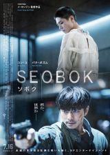 10位に初登場した映画『SEOBOK/ソボク』(公開中)(C)2020 CJ ENM CORPORATION, STUDIO101 ALL RIGHTS RESERVED