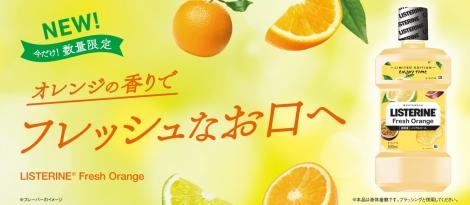 サムネイル 期間限定フレーバーとしては第3弾となる「リステリン(R)Fresh Orange」