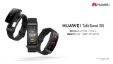 ファーウェイ・ジャパンの『HUAWEI TalkBand B6』