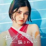 『虹とオオカミには騙されない』女性メンバー・アリアナさくら(C)AbemaTV, Inc.