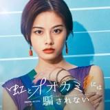 『虹とオオカミには騙されない』女性メンバー・安斉星来(C)AbemaTV, Inc.