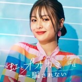 『虹とオオカミには騙されない』女性メンバー・和内璃乃(C)AbemaTV, Inc.