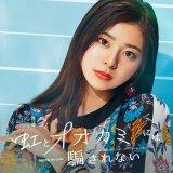 『虹とオオカミには騙されない』女性メンバー・momoca(C)AbemaTV, Inc.