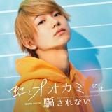 『虹とオオカミには騙されない』男性メンバー・YOSHIKI EZAKI(C)AbemaTV, Inc.