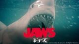 巨大ザメが登場するパニック映画