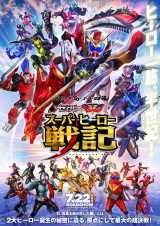 『スーパーヒーロー戦記』主題歌PV