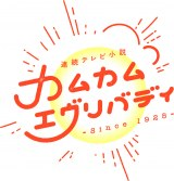 NHK連続テレビ小説『カムカムエヴリバディ』ロゴ(C)NHK
