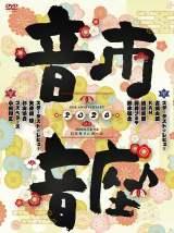 スターダスト☆レビュー『音市音座2020』DVDジャケット写真