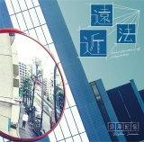 須澤紀信1年9ヶ月ぶりとなる新作EP『遠近法』