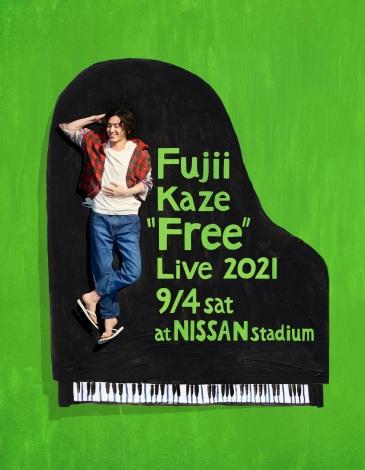 """「あるのは、日産スタジアムの素晴らしい天然芝の上に、ピアノと藤井 風だけ」……『Fujii Kaze """"Free"""" Live 2021』キービジュアル"""