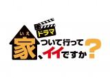 『家、ついて行ってイイですか?』ロゴ(C)テレビ東京