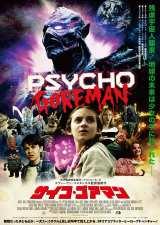映画『サイコ・ゴアマン』(7月30日より全国順次公開)(C)2020 Crazy Ball Inc.