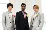 『イタイケに恋して』第4話より(左から)渡辺大知、アイクぬわら、菊池風磨(C)読売テレビ