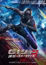 映画『G.I.ジョー:漆黒のスネークアイズ』日本での公開日は10月22日に決定