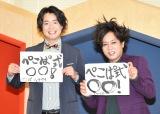 ぺこぱ(左から)シュウペイ、松陰寺太勇=『ぺこぱ式○○!』取材会 (C)ORICON NewS inc.17