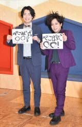 ぺこぱ(左から)シュウペイ、松陰寺太勇=『ぺこぱ式○○!』取材会 (C)ORICON NewS inc.