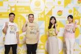 『24時間テレビ44』の読売テレビ発のメインパーソナリティーが決定 (C)ytv