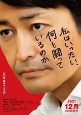 つぶやきシローの小説が原作、安田顕主演映画『私はいったい、何と闘っているのか』12月公開 (C)2021 つぶやきシロ ー ・ホリプロ・小学館/闘う製作委員会