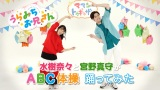 「ABC体操」ダンス動画を披露する水樹奈々&宮野真守