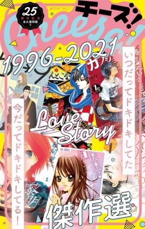 少女漫画誌『Cheese!』創刊25周年