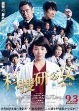 『科捜研の女 -劇場版-』(9月3日公開)本ポスター(C)2021「科捜研の女 -劇場版-」製作委員会