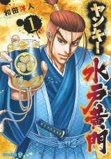 漫画家の和田洋人さん死去 46歳 『ヤンキー水戸黄門』連載中