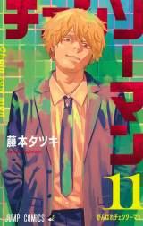 漫画『チェンソーマン』コミックス11巻