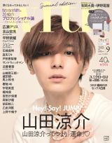 『with』9月号特別版表紙を飾るHey! Say! JUMP・山田涼介
