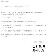山下健二郎&朝比奈彩、直筆サイン入りの発表文