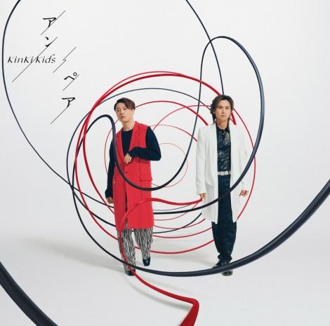 KinKi Kids、最新シングル「アン/ペア」1位獲得で2つの歴代1位を自己更新【オリコンランキング】