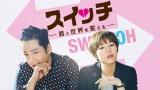 チャン・グンソクが一人二役を演じるドラマ『スイッチ 〜君と世界を変える〜』dTVで配信中(C)SBS