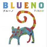 Fukaseが描き下ろした初の絵本『ブルーノ』表紙(オモテ)