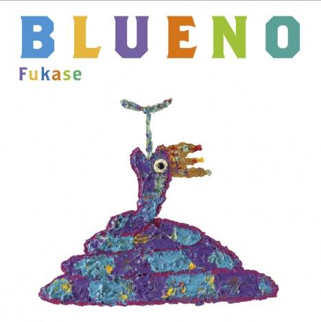 セカオワFukase、絵本作家デビュー 長年あたためていた『ブルーノ』に油絵を描き下ろし