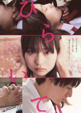 映画『ひらいて』ポスタービジュアルが解禁 (C)綿矢りさ・新潮社/「ひらいて」製作委員会