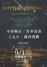 22年ぶり復活『RHYTHMTERMINAL 〜 Arch of THE MUSIC 〜』を9月1日に大阪城ホールで開催