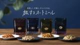 """世界の絶品お米料理をオートミールで再現、""""レトルト食品""""発売でダイエット食準備の負担を軽減"""
